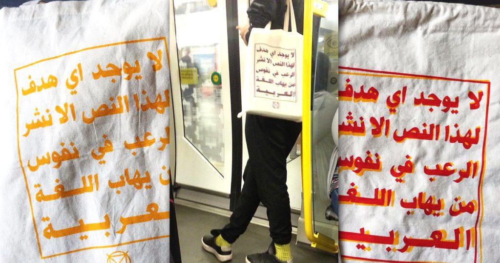Noktara - Verdächtig - Tasche mit terroristischem Hintergrund in einer Berliner U-Bahn