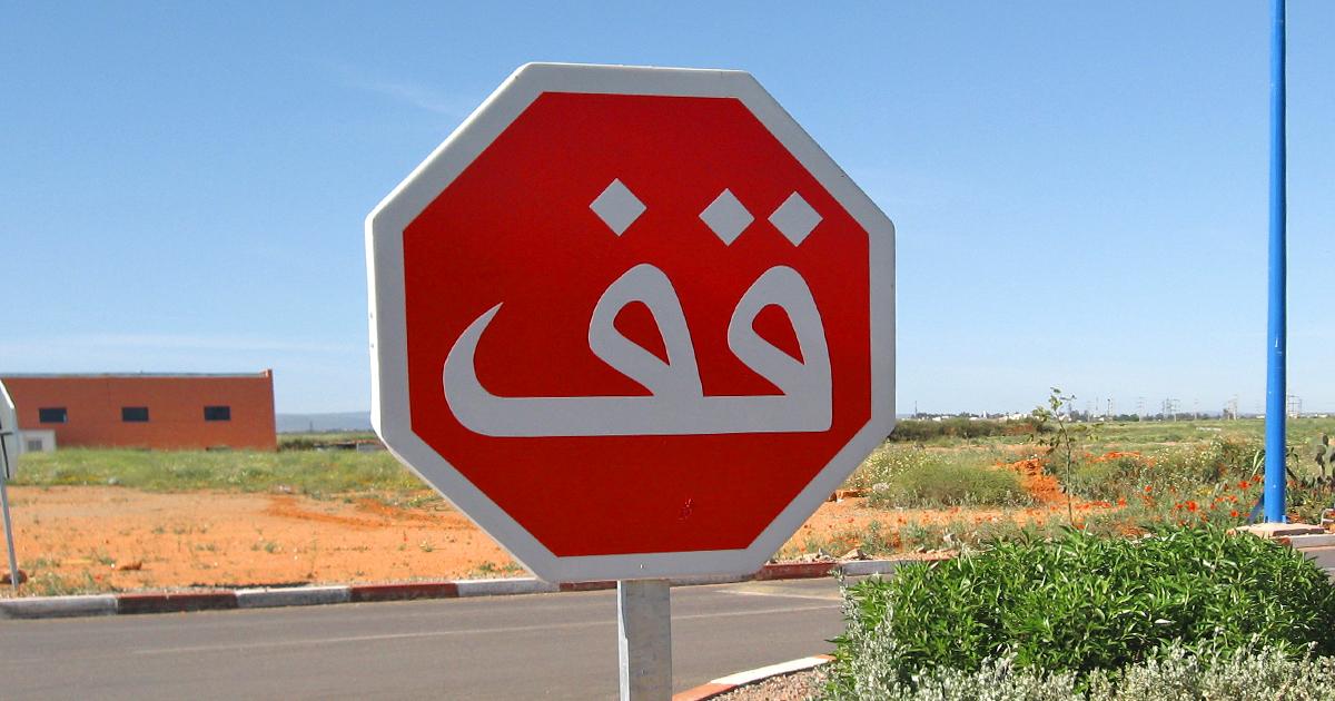 Straßenverkehr: Fahrverbot für Terroristen kommt