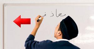 Noktara - Linkshänder lernt Arabisch, um seine Schrift nicht mehr zu verwischen