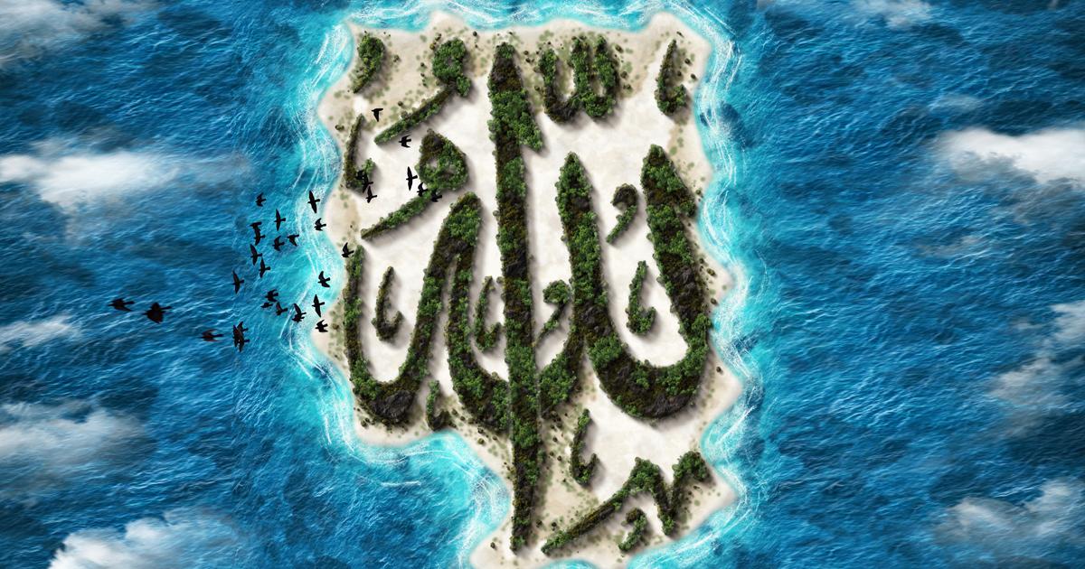 Mashallah: Insel entdeckt auf der ALLAH geschrieben steht