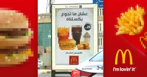 Noktara - McDonald's verpixelt seine Werbung wegen Ramadan