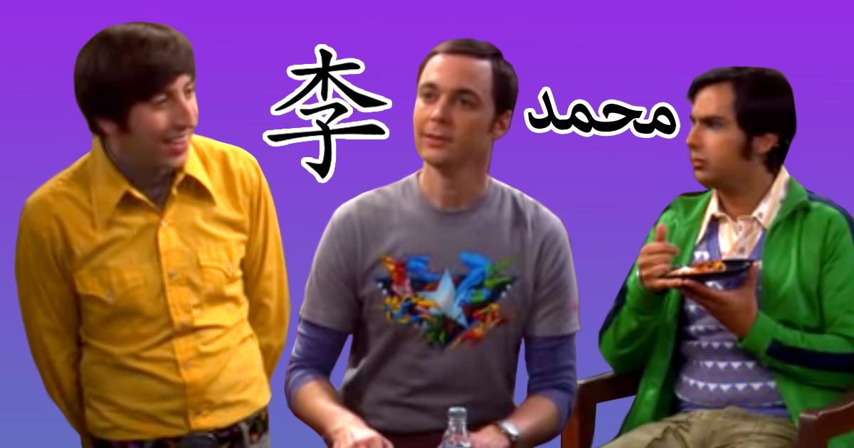 Noktara - Mohammed Lee- Ist dies wirklich der häufigste Name der Welt? - The Big Bang Theory - Sheldon