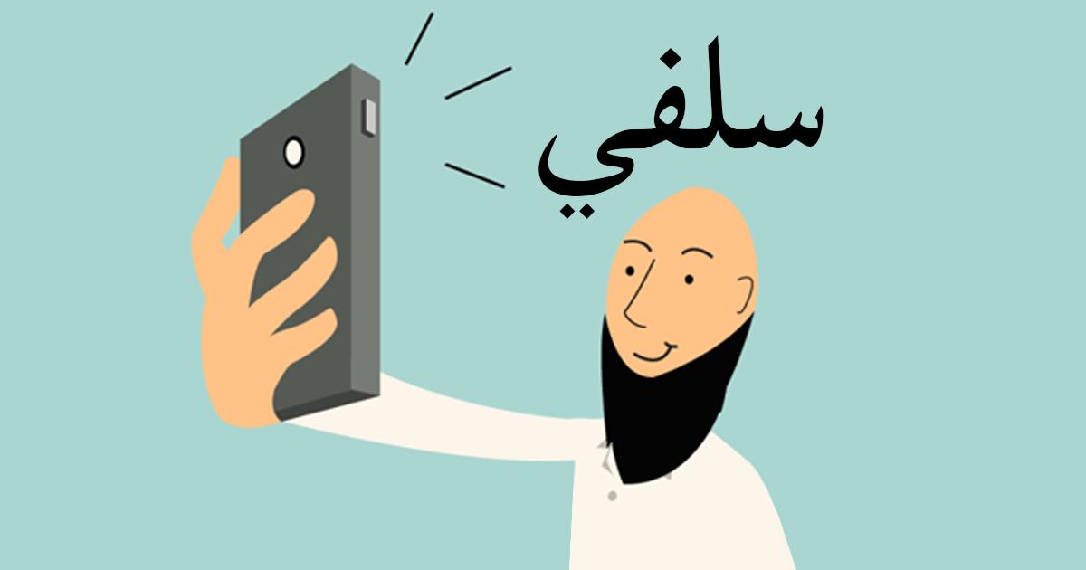 noktara-selfie-salafi